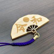(名入れ)令和・扇デザイン  令和 おおぎキーホルダー レーザー彫刻 新元号グッズ 万葉集【ヒノキ】