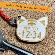 (名入れ)自動車ナンバープレート(猫・ねこVer)キーホルダー 【ひのき 両面彫り】オーダーメイド