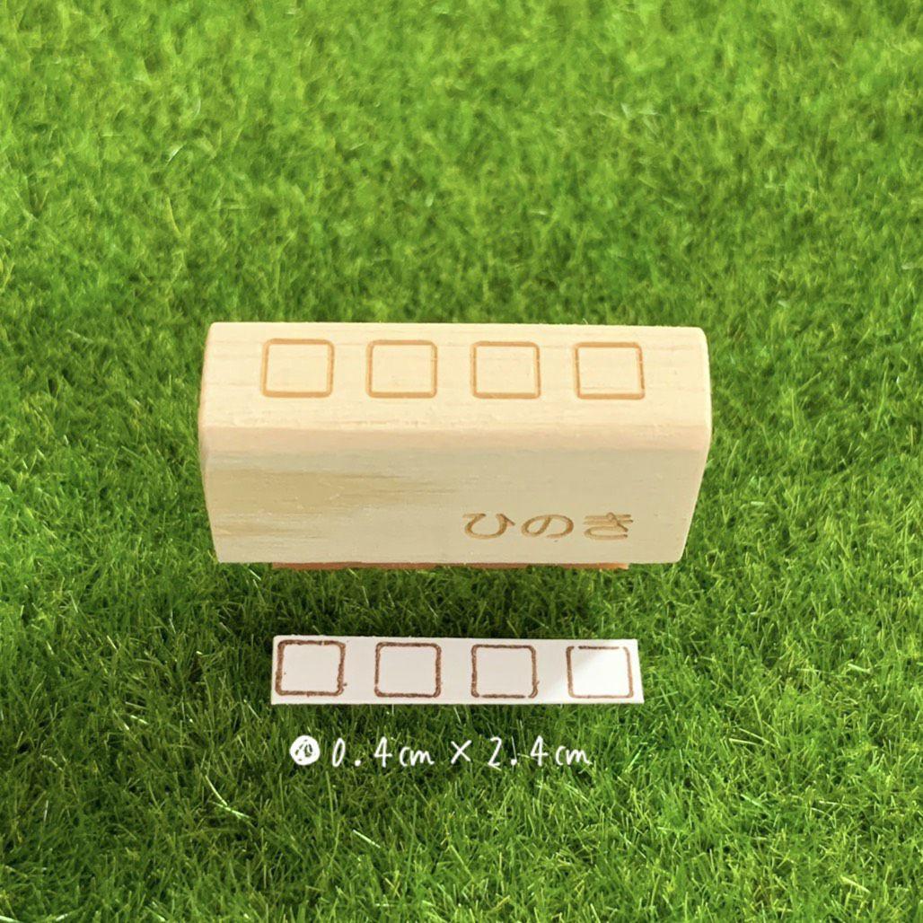 人気商品 チェックBox ハンコ(0.4cm×2.4cm)買い物リスト・課題リスト・ハンドメイドハンコ