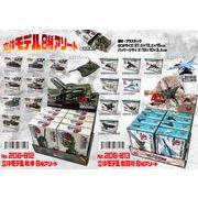 立体モデル 8種アソート(戦車/戦闘機)