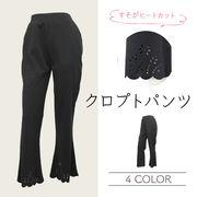 レディース 裾ヒートカット クロプト パンツ 10本セット
