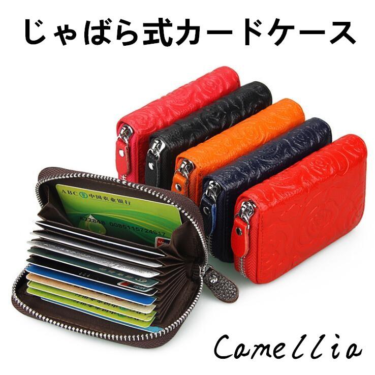 カメリア カードケース じゃばら ラウンドファスナー式 名刺ケース
