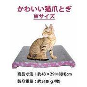 【在庫処分品・訳あり品】猫用 爪とぎ ワイドサイズ リバーシブル