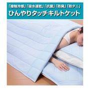 クール スコール テイジン「マイティトップII」使用 ひんやりタッチ軽寝具