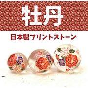 【国内製造♪】一粒売り プリントストーン 牡丹 水晶 16mm    品番: 7071