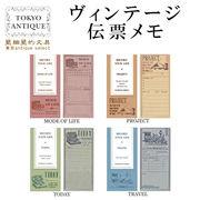 ■東京アンティーク■ ヴィンテージ伝票メモ