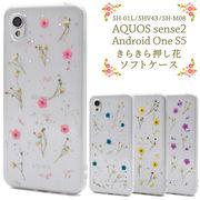 ハーバリウム 花柄 本物 花 AQUOS sense2 SH-01L SHV43 SH-M08 Android One S5 押し花 スマホケース