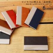 PUレザーxステンレス カードケース 名刺入れ メンズ レディース ステンレス 大容量 薄い 人気