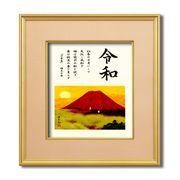 吉岡浩太郎色紙額(4988)「令和赤富士」