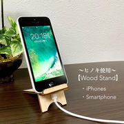 Wood スマートフォン スタンド【ヒノキ使用】