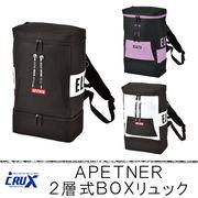 ■CRUX(クラックス)■ APETNER 2層式BOXリュック