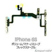 iPhone 6S ボリューム マナー スリープ 修理 交換 部品 互換 音量 パーツ リペア アイフォン