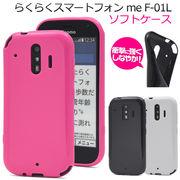 スマホケース 背面 らくらくスマートフォン me F-01L ソフトケース 携帯ケース スマホカバー かわいい 人気