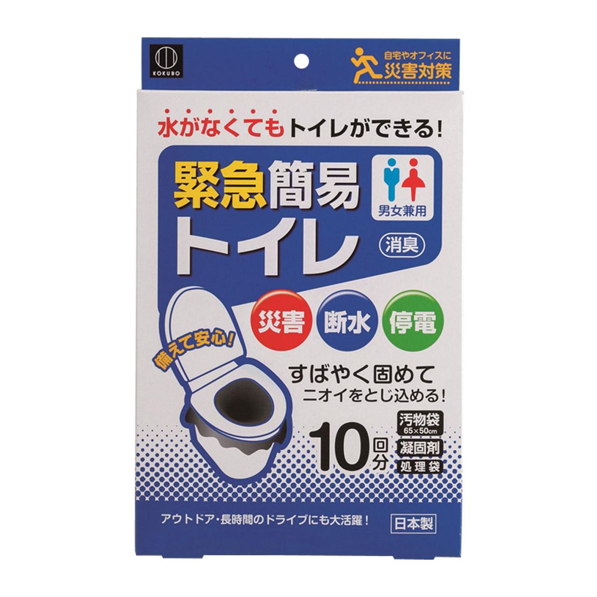 緊急簡易トイレ 10回分 KM-012