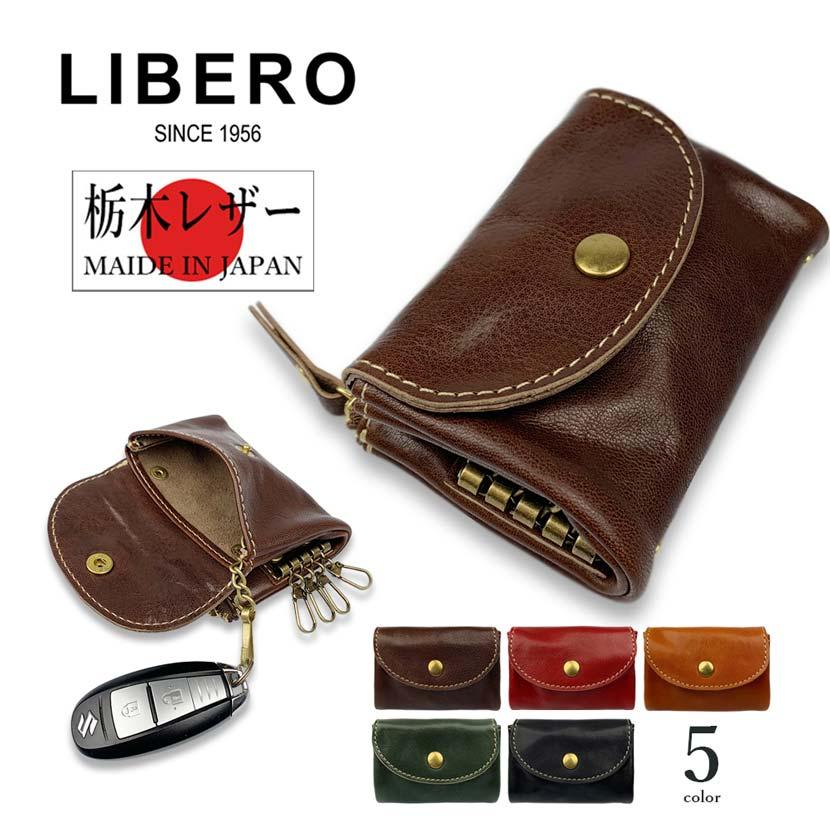 全5色 LIBRO リベロ 日本製 高級栃木レザー ステッチデザイン キーケース&コインケース
