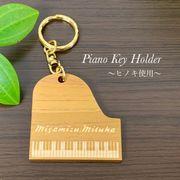 (名入れ)ピアノキーホルダー レーザー彫刻【ヒノキ使用】 バッグチャーム