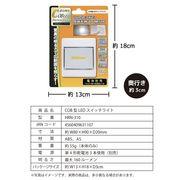 ワンタッチスイッチライト/高輝度COB型/設置簡単/マグネット付/LED照明/160ルーメンライト HRN-377