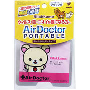 リラックマ エアドクター ポータブル 携帯用エアドクター 消臭剤 クリップ付 ピンク 1個
