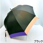 【雨傘】【長傘】裾4色切り継ぎ深張りジャンプ傘