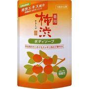 熊野油脂 薬用 柿渋 ボディソープ 詰替