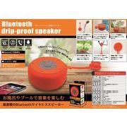Bluetooth(ブルートゥース)防滴スピーカー OR