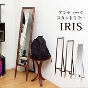 【離島発送不可】【日付指定・時間指定不可】IRIS アンティークスタンドミラー BR/DBR/WH