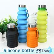 シリコン ボトル 折りたたみ 伸縮型 550ml 全4色 冷凍できる ポータブル コンパクト 水筒