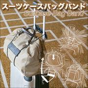 【売り切れごめん】スーツケースバッグバンド