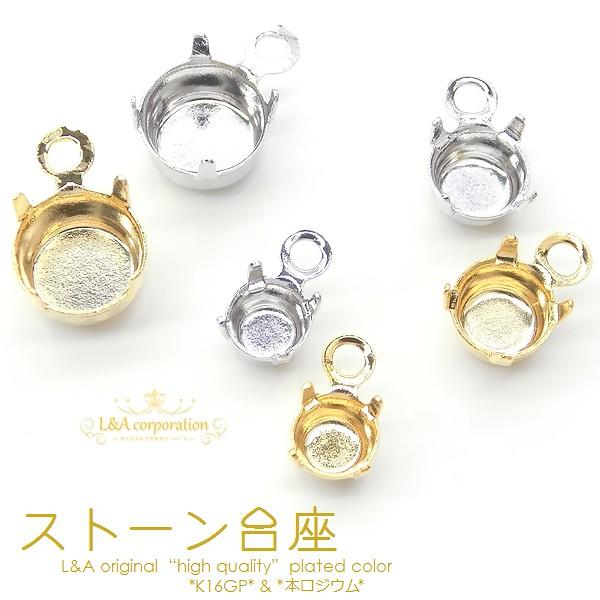 ★L&A original parts★ストーン台座★カン付石土台★オリジナル最高級鍍金★