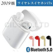【2019最新版】 ワイヤレスイヤホン Bluetooth 5.0 イヤホン 片耳 両耳 2WAY ブルートゥース 通話
