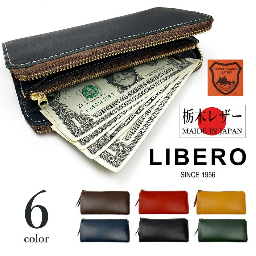 【全6色】LIBERO リベロ 日本製 栃木レザー ラウンドファスナーロングウオレット 長財布