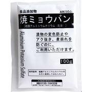 ※食品添加物 焼ミョウバン 100g
