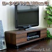 テレビ台 ローボード 108cm幅 テレビラック ブラウン JEFF TV110-BR