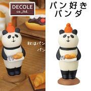 ■デコレ■【期間限定 特別SALE】 パン好きパンダ