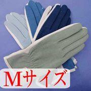婦人用白手袋 綿 カーグリップ滑り止め付き カラー No.2540