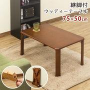 継脚付 ウッディテーブル 75×50 BR/NA