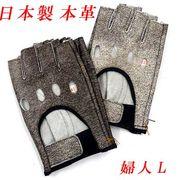 日本製指切り手袋 本革 ストーンウォッシュ