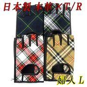 日本製指切り手袋 本革 穴あき 赤
