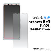 液晶をガラスが守る arrows Be3 F-02L用液晶保護ガラスフィルム