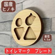 トイレサインプレート 国産ヒノキ 木製凹丸型トイレプレート(直径4.5cm)toilet-sign-11