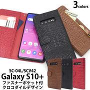 スマホケース 手帳型 Galaxy S10+ SC-04L/SCV42用クロコダイルレザーデザイン手帳型ケース