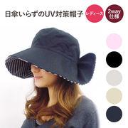 定番 首までしっかりUVガードのつば広帽子 4color