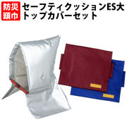 アルミ防災ずきんES大+トップカバー(背もたれ式) 日本防炎協会認定品