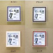 【色紙額ミニ】厚みのある色紙収納可能 1/4色紙用 スタンド付き・壁掛け可能■カラー1/4色紙(137×122mm)