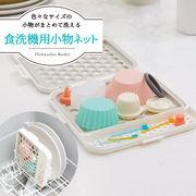 【いろいろなサイズの小物が食洗機でまとめて洗える!】食洗機用小物ネット(ホワイト)