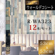 【WAGIC】プレミアムウォールデコシート 53cm x 53cm W-WA323(12本/柄)