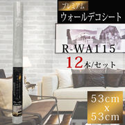 【WAGIC】プレミアムウォールデコシート 53cm x 53cm R-WA115(12本/柄)