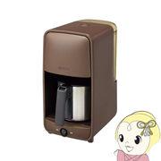 ADC-A060-TD タイガー コーヒーメーカー 0.81L 「ステンレスサーバータイプ」 ダークブラウン