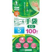 クインビニール手袋EG 粉なし 100枚入 Sサイズ 【 宇都宮製作 】 【 使い捨て手袋 】