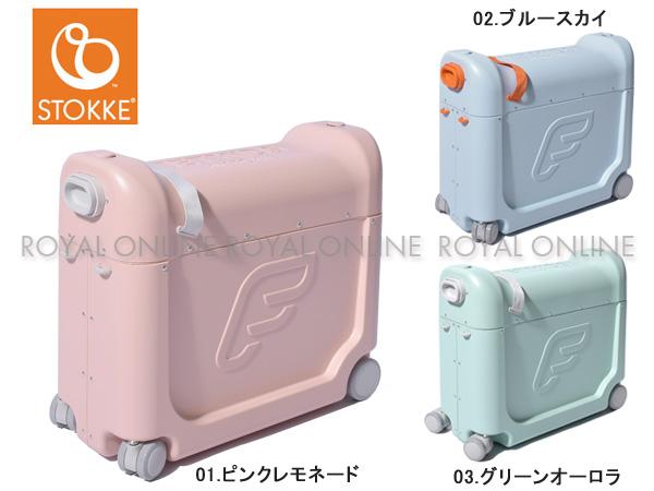 S) 【ストッケ】ジェットキッズ ベッドボックス 2.0 RIDE-ON BEDBOX PINK スーツケース キッズ